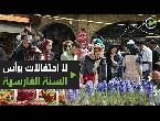 شاهد شوارع مهجورة وميادين خالية في احتفالات رأس السنة الإيرانية