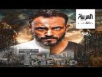 شاهد النهاية أول مسلسل خيال علمي في الدراما المصرية والعربية
