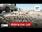 شاهد بذور حوثية أغرقت اليمن وقتلت نساء وأطفالا