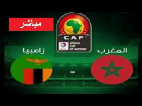 شاهد بث مباشر لمباراة المغرب وزامبيا