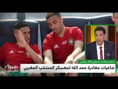 منعم بلمقدم يكشف أسباب مغادرة حمد الله معسكر المنتخب المغربي