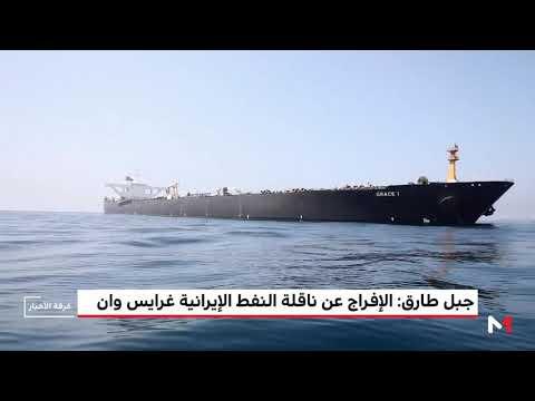 شاهد جبل طارق يُعلن الإفراج عن ناقلة النفط الإيرانية غرايس وان