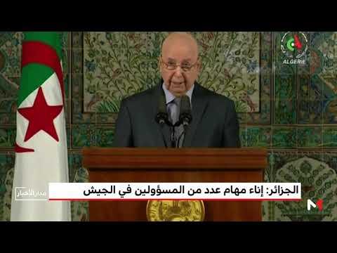 شاهد إنهاء مهام بعض قيادات الجيش الجزائري في عملية ليست لها علاقة بأي مسارات سياسية