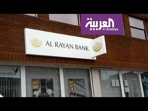 شاهد بريطانيا تؤكد أن بنك الريان القطري في دائرة الشبهة وتحت مجهر التحقيق