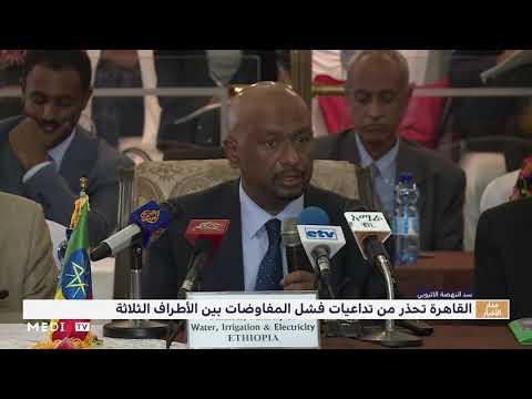 شاهد القاهرة تحذر من تداعيات فشل مفاوضات سد النهضة بين الأطراف الثلاثة