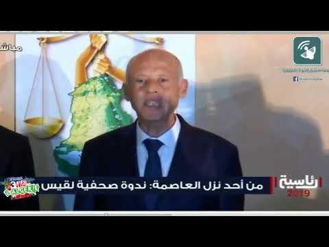 شاهد الخطاب الأول للرئيس التونسي الجديد قيس سعيد