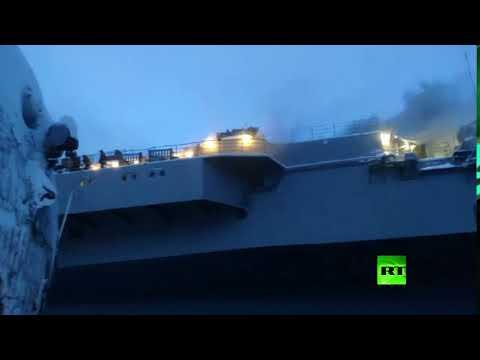 شاهد اندلاع حريق على متن طراد الأميرال كوزنيتسوف الروسي