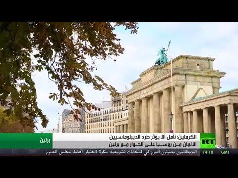 شاهد موسكو تبُلغ السفير الألماني بطرد ديبلوماسيين ألمانيين