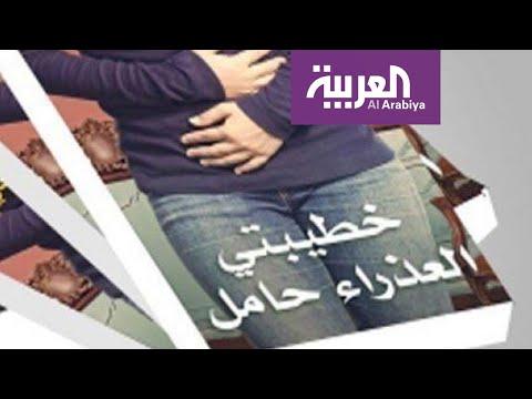 شاهد جدل حول رواية خطيبتي العذراء حامل وكاتبها يدافع