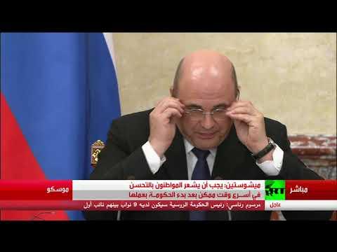شاهد كلمة رئيس الحكومة الروسية الجديدة ميشوستين في أولى جلساتها