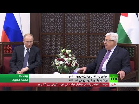 شاهد محمود عباس يشيد بالدور الروسي في المنطقة