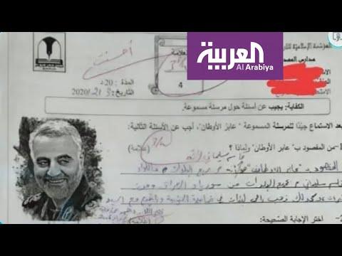 مدارس حزب الله تختبر طلابها حول قائد فيلق القدس قاسم سليماني