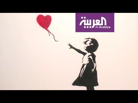 شاهد لأول مرة في الشرق الأوسط معرض بانكسي في الرياض