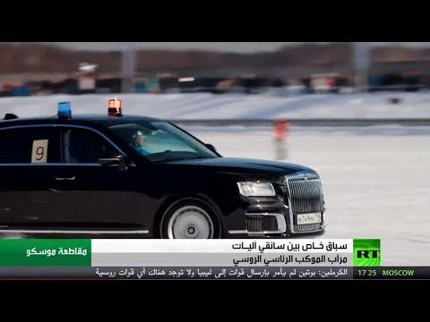 شاهد سباق بين سيارات الموكب الرئاسي الروسي