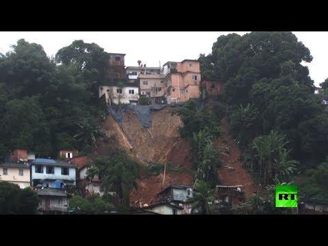 شاهد خسائر بشرية ومادية جراء انهيارات طينية في البرازيل