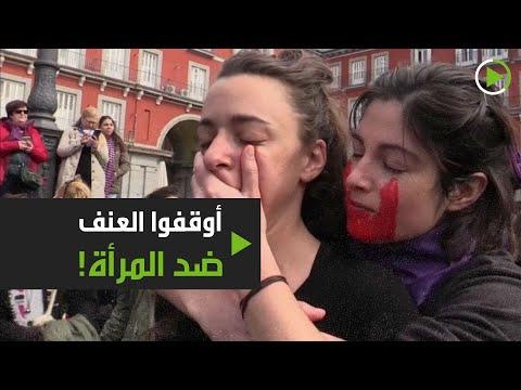 أوقفوا العنف ضد المرأة شعار ناشطات في إسبانيا