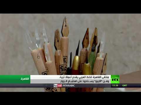 فن الخط العربي والإبرو يتألق في ملتقى القاهرة