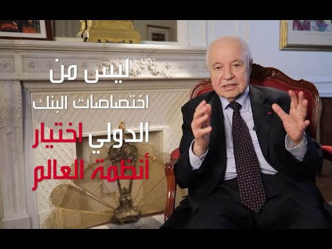 مصير الدول العربية المقترضة من صندوق النقد الدولي