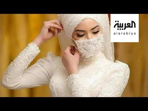 كمامة العروس تتصدَّر لوازم أفراح كورونا