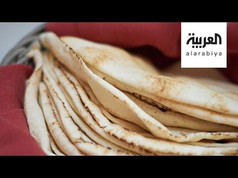 شاهد رفع تسعيرة ربطة الخبز يثير مخاوف اللبنانيين