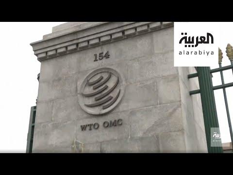 شاهد ما هى أبرز مهام منظمة التجارة العالمية