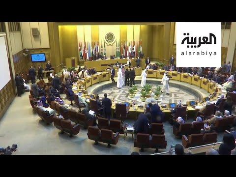 الجامعة تدين تنمر إيران وتركيا وإثيوبيا على بعض  البلدان العربية
