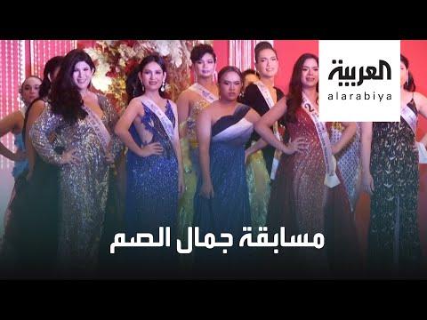 شاهد مسابقة لملكة جمال الصم في تايلاند