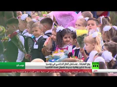 شاهد الطلاب في روسيا يتوجهون إلى المدارس والجامعات لاستئناف الدراسة