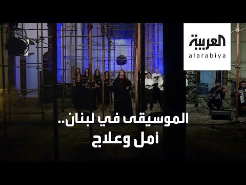 شاهد لبنانيون يواجهون مشاعرهم المتضاربة بعد انفجار بيروت بالموسيقى والأمل