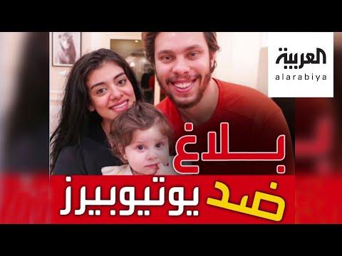 شاهد بلاغ ضد اليوتيوبرز المصريين أحمد حسن وزينب بسبب مقلب في ابنتهما