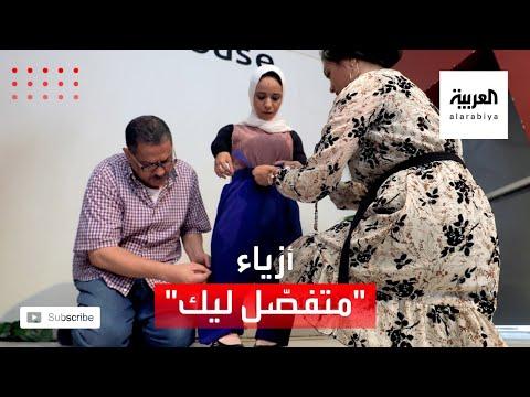 شاهد خط إنتاج ملابس لذوي الاحتياجات الخاصة وقصار القامة في مصر