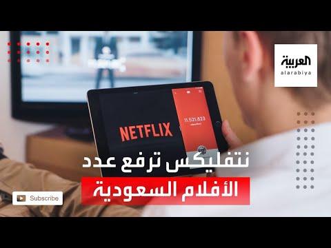 شاهد نتفليكس ترفع عدد الأفلام السعودية على منصتها إلى 14 فيلما