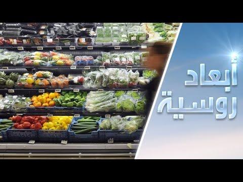 منتدى روسي عربي حول الأمن الغذائي وتنوعي آليات الاستثمار