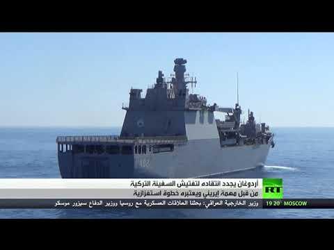 شاهد أردوغان يُجدد انتقاده لتفتيش السفينة التركية من مهمة إيريني