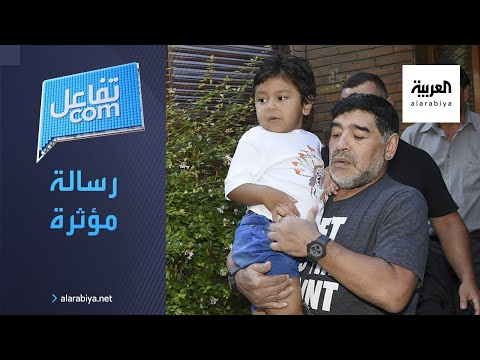 شاهد مارادونا يودِّع ابنه الأصغر برسالة مؤثرة قبل وفاته بساعات