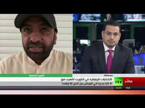 شاهد غياب الوجوه النسائية في انتخابات مجلس الأمة الكويتي