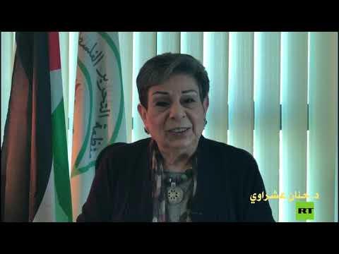 شاهد حنان عشراوي توضح أسباب استقالتها من منظمة التحرير