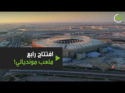 شاهد افتتاح رابع ملعب مونديالي وطاقته الاستيعابية تبلغ 40 ألف متفرج