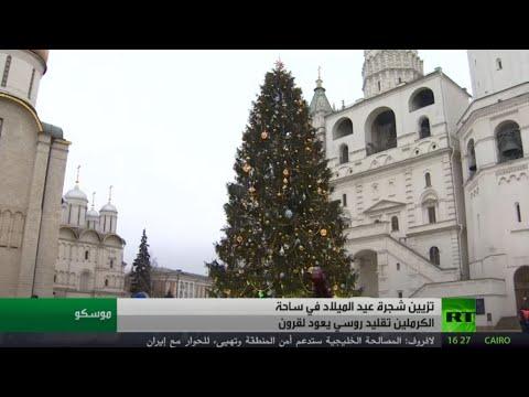 شاهدالانتهاء من تحضير شجرة عيد الميلاد في الكرملين