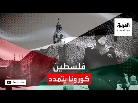 كورونا يواصل انتشاره في فلسطين مع ارتفاع حالات الوفاة والإصابة
