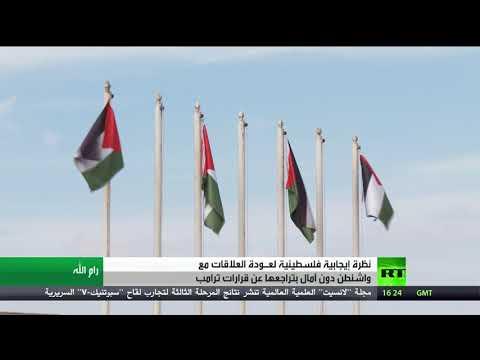 شاهد عودة العلاقات الفلسطينية مع واشنطن من جديد