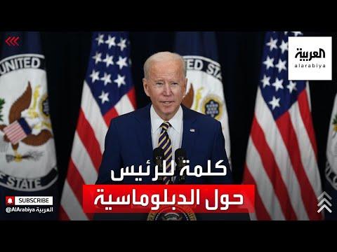 شاهد كلمة للرئيس الأميركي جو بايدن بشأن الدبلوماسية
