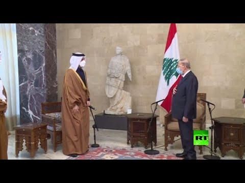 شاهد وزير الخارجية القطري يؤكد أن الدوحة ستواصل مساعدة بيروت في إعادة الإعمار