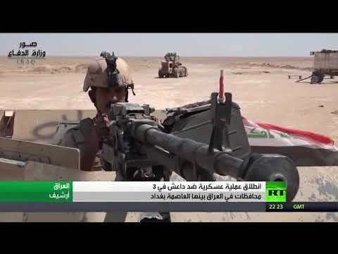 شاهد عملية عسكرية ضد تنظيم داعش في 3 محافظات عراقية