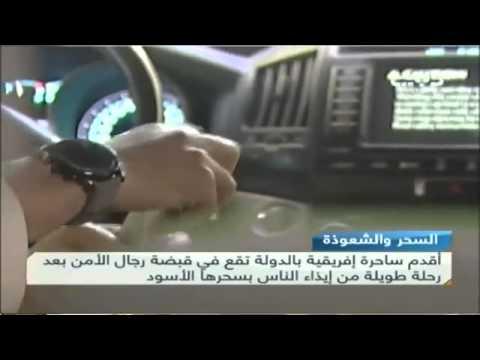 توقيف أخطر مشعوذة في الإمارات