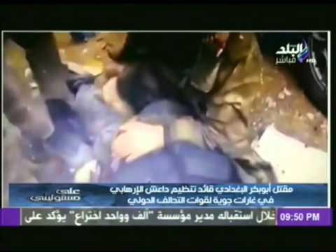 موسى يعرض اللقطات الأولى لمقتل زعيم داعش