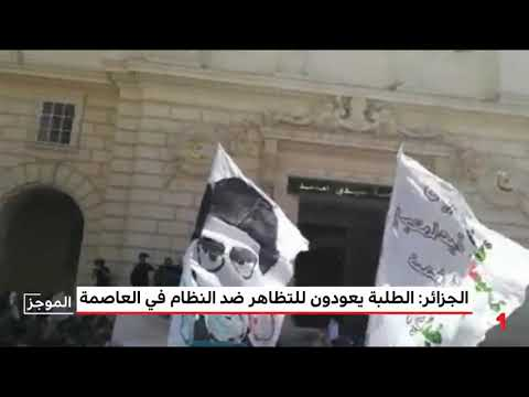 طلاب الجامعات في الجزائر يعودون للتظاهر ضد بقايا حكم بوتفليقة