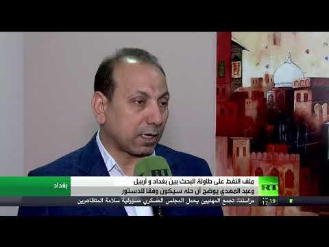 شاهد رئيس وزراء العراق يؤكد أن الخلافات مع أربيل ستحل وفقًا للدستور