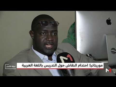 احتدام النقاش بشأن التدريس باللغة العربية في موريتانيا
