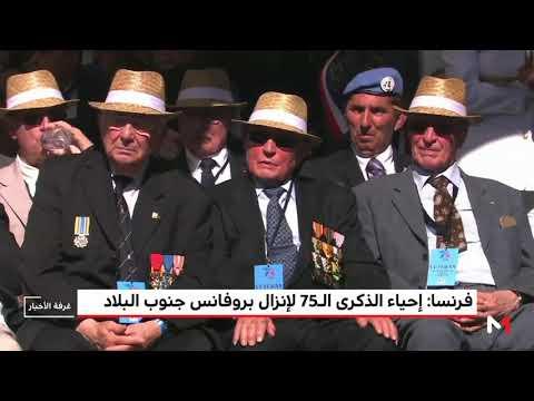 شاهد فرنسا تُحيي الذكرى الـ 75 لإنزال بروفانس لمحاربة القوات النازية